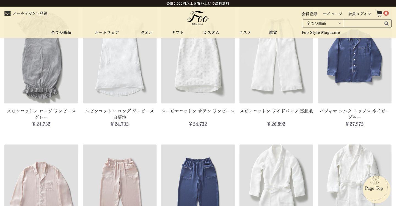 Foo Tokyo Japan