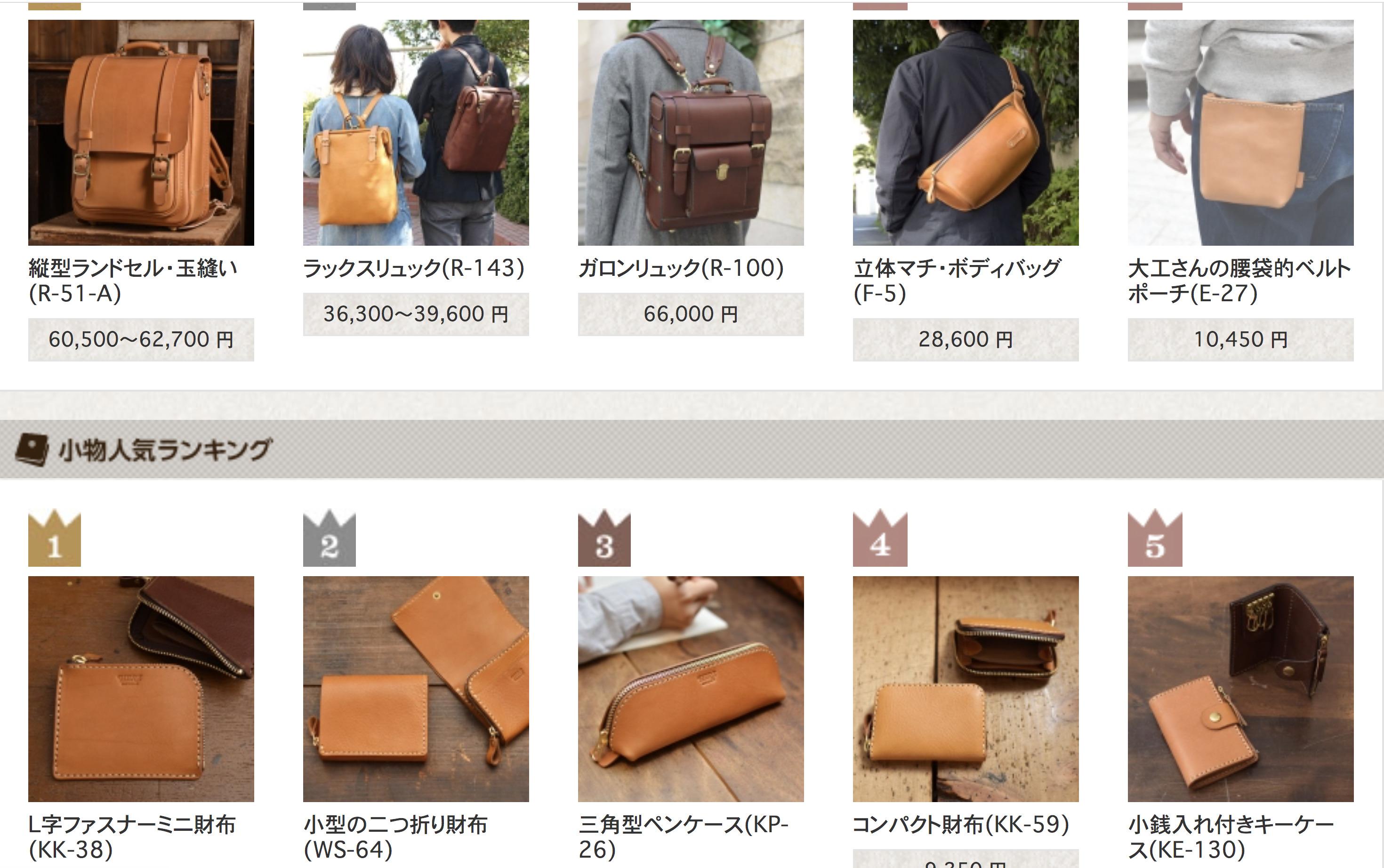 鞄・レザーバッグの革製品工房「革鞄のHERZ(ヘルツ)公式通販」