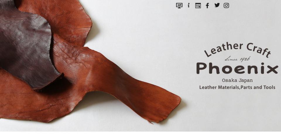 ヌメ革と真鍮金具とレザークラフト材料の通販-フェニックス