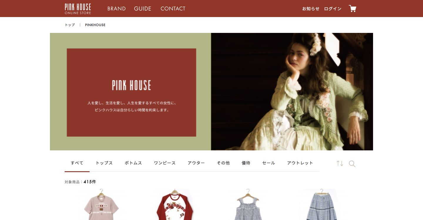 PINK HOUSE ONLINE STORE