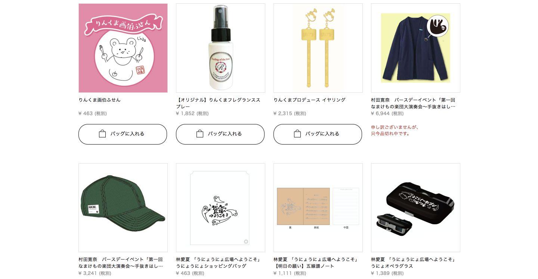 LesPros entertainment official online shop